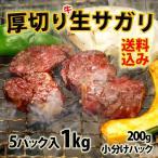 ショッピング肉 (BBQ バーべキュー)焼き肉 牛肉 厚切り生サガリ 1kg(200g×5) 冷蔵 焼肉 送料込み