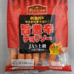 (BBQ バーベキュー 焼き肉 焼肉) ソーセージ あらびきポークウインナー激辛チョリソー 465g