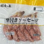 焼肉 ウインナー 骨付きソーセージ (骨付一本) 500g
