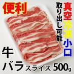 牛バラ スライス 500g 冷凍 すき焼き 焼き肉 しゃぶしゃぶ 業務用