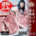 焼肉 カルビ 国産牛 霜降り 300g 2-3人前 冷凍 バラ凍結 焼き肉 バーベキュー BBQ