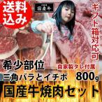 焼肉セット 国産牛 三角バラとイチボ (モモ) 自家製タレ付属 800g BBQ バーベキュー 焼き肉