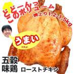 鸡肉 - ローストチキン 五穀味鶏 丸鶏 丸焼き