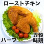 ローストチキン 五穀味鶏 丸鶏 丸焼き 半身 ハーフサイズ