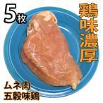 鶏肉 塊肉 鶏むね肉 五穀味鶏 5枚 冷凍 真空パック(ブロック かたまり)肉