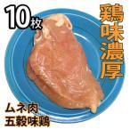 鶏肉 塊肉 鶏むね肉 五穀味鶏 10枚 冷凍 真空パック(ブロック かたまり)