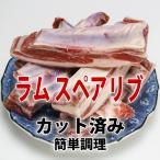 焼き肉 ジンギスカン 羊肉 ラム スペアリブ カット済み ハーブソルトおまけ 1袋約450g(400g-500g) 冷凍  (BBQ バーべキュー)焼肉