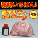 国産豚ホルモン(ミックス) 500g 自家製みそダレ付属 (BBQ バーベキュー 焼き肉 焼肉) (もつ鍋 もつ煮込み)