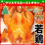ローストチキン 若鶏 丸鶏の丸焼き クリスマス用