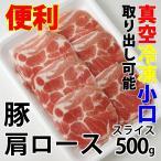 肩肋排 - 豚肉 豚肩ロース スライス 500g 冷凍 すき焼き 焼肉 しゃぶしゃぶ 業務用