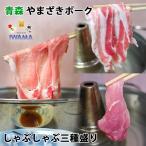 しゃぶしゃぶ 豚肉(やまざきポーク青森県産) 豚ロース・豚バラ・豚モモ 各部位 500g×3=1.5kg