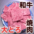 焼肉 牛肉 黒毛和牛 大トロ(霜降り) 300g 冷凍  (BBQ バーベキュー 焼き肉)