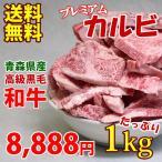焼肉 牛肉 黒毛和牛 プレミアム カルビ 1kg 冷凍  (BBQ バーベキュー 焼き肉)