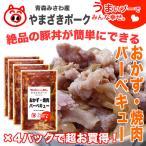其它 - 焼肉 豚肉 国産 (やまざきポーク青森県産) 自家製タレ・特製塩だれ味付け肉 1.2kg(300g×4) 冷凍 おかず (BBQ バーベキュー 焼き肉)