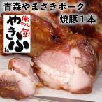 青森県産豚肉(やまざきポーク)焼き豚 チャーシュー 自家製タレ味付け