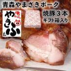 焼き豚 チャーシュー3本 ギフト箱入り 自家製タレ味付け 冷凍 青森県産豚肉(やまざきポーク)