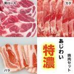 其它 - 焼肉セット  (お試し 食べ比べ) 豚肉(やまざきポーク青森県産) 肩ロース・バラ・カタ  900g 自家製タレ付属(BBQ バーベキュー 焼き肉)