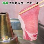 しゃぶしゃぶ 豚ロース(やまざきポーク青森県産) 500g