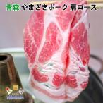 しゃぶしゃぶ 豚肩ロース(やまざきポーク青森県産) 500g