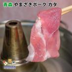 しゃぶしゃぶ 豚ウデ カタ(やまざきポーク青森県産) 500g