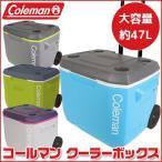 コールマン エクストリーム 5 ホイールクーラー / 50QT /大容量約47L/クーラーボックス 保冷 キャンプ用品