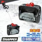 除雪機 Snapper コードレス 電動 スノーショベル  強力 雪かき機 小型 家庭用