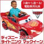 ディズニー/ピクサー カーズ3 ライトニング・マックィーン 6V バッテリーパワー ライドオン 電動 乗用玩具