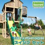 /お取り寄せ/バックヤード ディスカバリー グランド エスケープ ジャングルジム 遊具 ブランコ はしご すべり台 木製