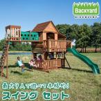 /お取り寄せ/バックヤード ディスカバリー ウッドリッジ エリート ウッデン スイング セット ジャングルジム 遊具ブランコ はしご すべり台 木製