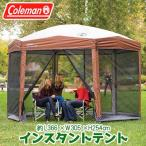 コールマン 12x10 インスタント スクリーン キャノピー テント キャンプ BBQ 蚊帳 大型