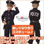 ドレスアップアメリカデラックスポリスコスチュームセット変身なりきり警察官ハロウィン男の子コスプレ衣装仮装USA版直輸入