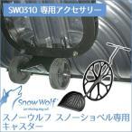 スノーウルフ SW0310 車輪付き スノーショベル専用 キャスター アクセサリー ショベル シャベル スノーシャベル