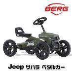 BERG ジープ バジー サハラ JEEP ジープラングラー Sahara ペダルカー 4輪 ペダル ゴーカート