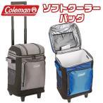 クーラーバッグ コールマン ソフト クーラー with リムーバブル ライナー & ホイール 保冷バッグ キャスター付き