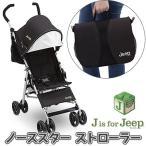 ジープ ベビーカー ノーススター ストローラー J is for Jeep ストローラーオーガナイザー 小物入れ 赤ちゃん 軽量