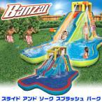 【お取り寄せ】バンザイ スライド アンド ソーク スプラッシュ パーク プール スライダー クライミング バスケット プール ビニールプール 大型プール