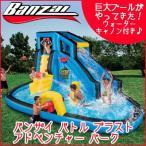 【お取り寄せ】バンザイ バトル ブラスト アドベンチャー パーク プール スライダー クライミング バスケット プール ビニールプール 大型プール