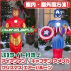 マーベル アイアンマン / キャプテン アメリカ クリスマス エアーバルーン アベンジャーズ エアブロー クリスマスバルーン
