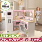 木のおもちゃ キッドクラフト グランド グルメ コーナー キッチン KidKraft おままごと キッチン おままごとキッチン おままごとセット 木製キッチン 女の子
