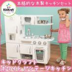 木のおもちゃ キッドクラフト ホワイト ビンテージ キッチン KidKraft おままごと キッチン おままごとキッチン おままごとセット 木製キッチン 女の子 子供家具