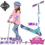 Huffy ガールズ ディズニー アナと雪の女王 インライン 折りたたみ スクーター キッズ 子供 キックボード キックスケーター
