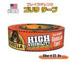 粘着テープ ゴリラ ハイ ビジビリティ ゴリラ テープ 強力 48mm×22.8m ブレイズオレンジ 視認性