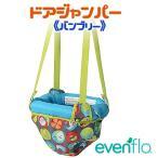 イーブンフロー エクサーソーサー ドアジャンパー 《バンブリー》 ジャンプ遊び 赤ちゃん 運動器具 全身運動 ベビートレーニング