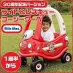 リトルタイクス ライド & レスキュー コージークーペ 30周年記念バージョン 足けり用乗玩具
