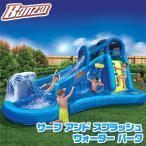 【お取り寄せ】バンザイ サーフ アンド スプラッシュ ウォーター パーク プール スライダー クライミング バスケット ビニールプール 大型プール ビニールボール