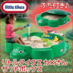 リトルタイクス タートル サンドボックス ふた付き カメさん 砂場 砂遊び 遊具