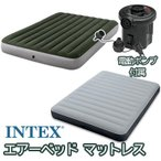 インテックス エアーベッド マットレス /クイーンサイズ/ 電動ポンプ 防水加工