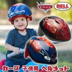 ベル 幼児用 ディズニー カーズ リトル ターボ ヘルメット