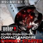 Weber ウェーバー ラピッドファイアー チムニースターター/Rapidfire Chimney Starter 火おこし アウトドア キャンプ BBQ バーベキュー