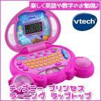 VTech ディズニー プリンセス シンデレラ マジック ワンド ラーニング ラップトップ ノートブック 子供 英語学習 英語教育 こども英語 計算 ゲーム パズル